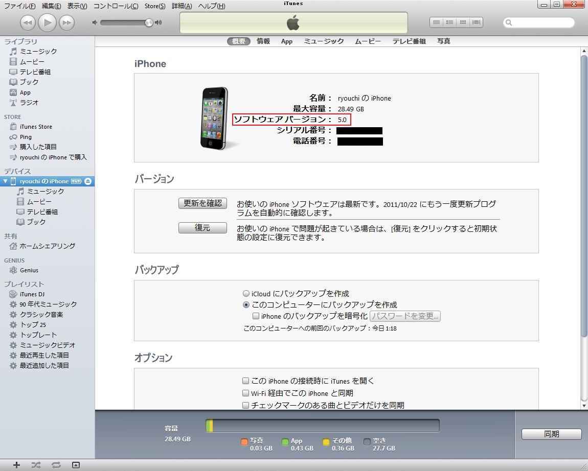 iOS5_inst_2.jpg