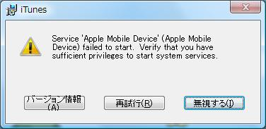Service Apple Mobile Device (Apple Mobile Device) failed to start. Verify that you have sufficient privileges to start system services.
