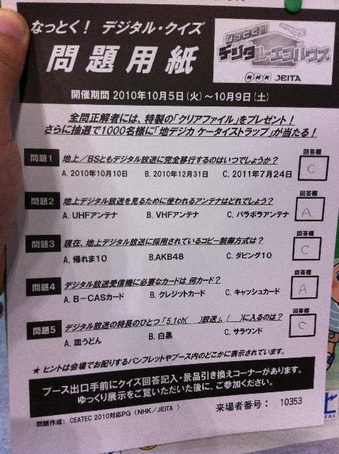 なっとく!デジタル・クイズ JEITA questionnaire