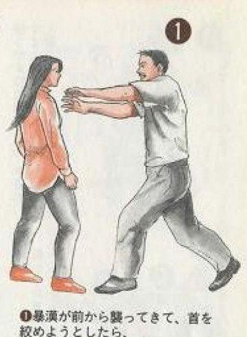 痴漢撃退法:1.暴漢が前から襲ってきて、首を絞めようとしたら、