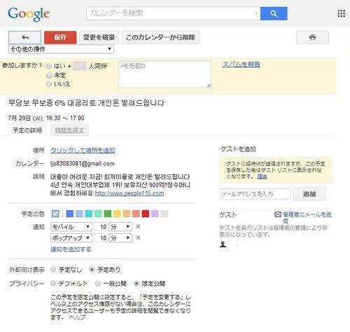 googleCalendarSpam.jpg