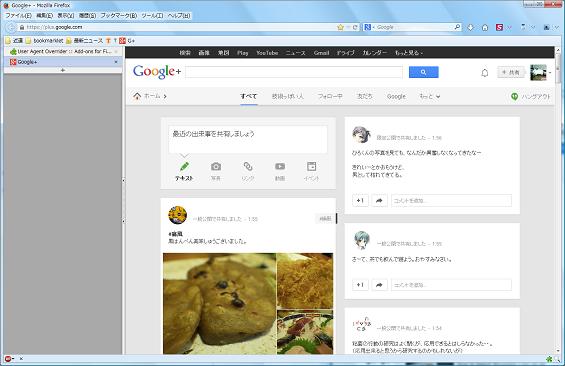 google plus firefox