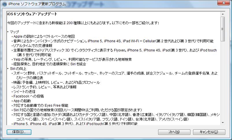 iOS6Update_2.png