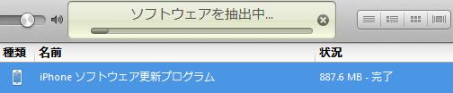 iOS6Update_5.png