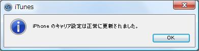 iOS6Update_7.png