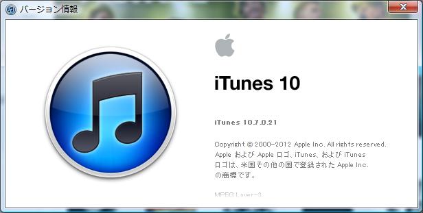 iTunes10.7.0.21.png