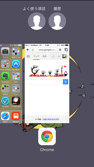 iOS8「よく使う項目」「履歴」