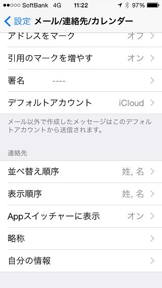 メール/連絡先/カレンダー