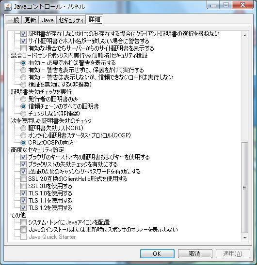 Java ControlPanel