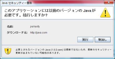 このアプリケーションには以前のバージョンのJavaが必要です。続行しますか?