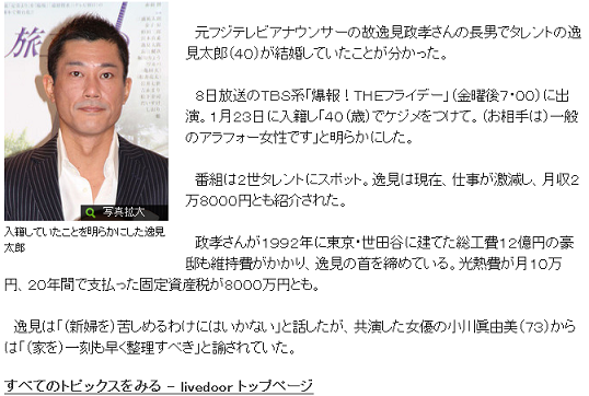 livedoornews article