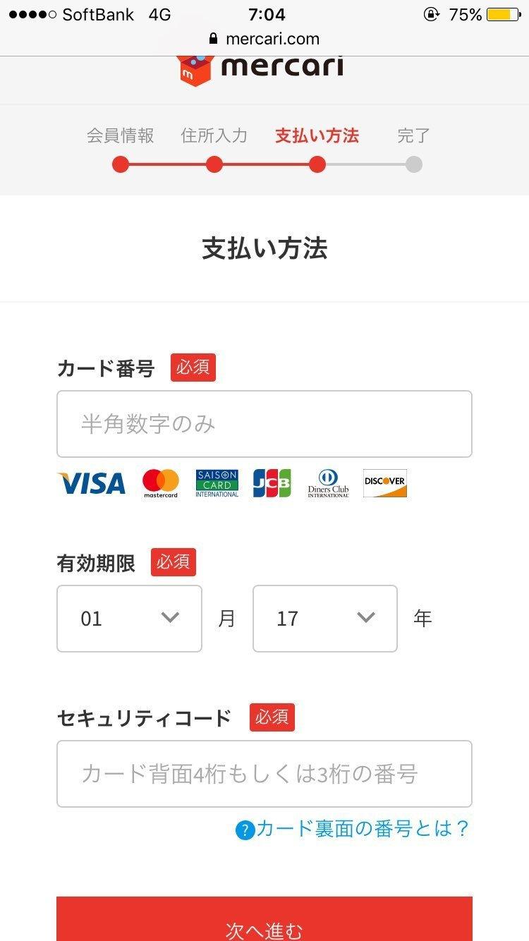 メルカリ「カード情報」登録画面