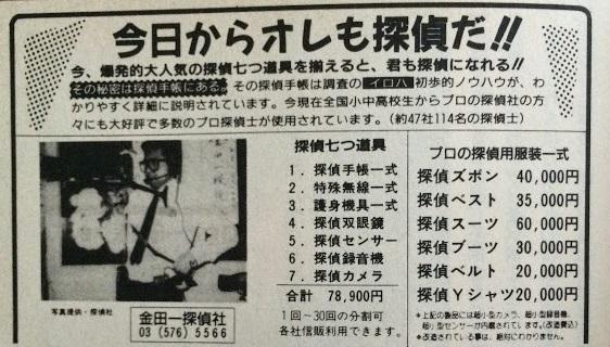金田一探偵社の探偵七つ道具