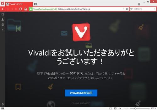 Vivaldiネットワーク接続成功