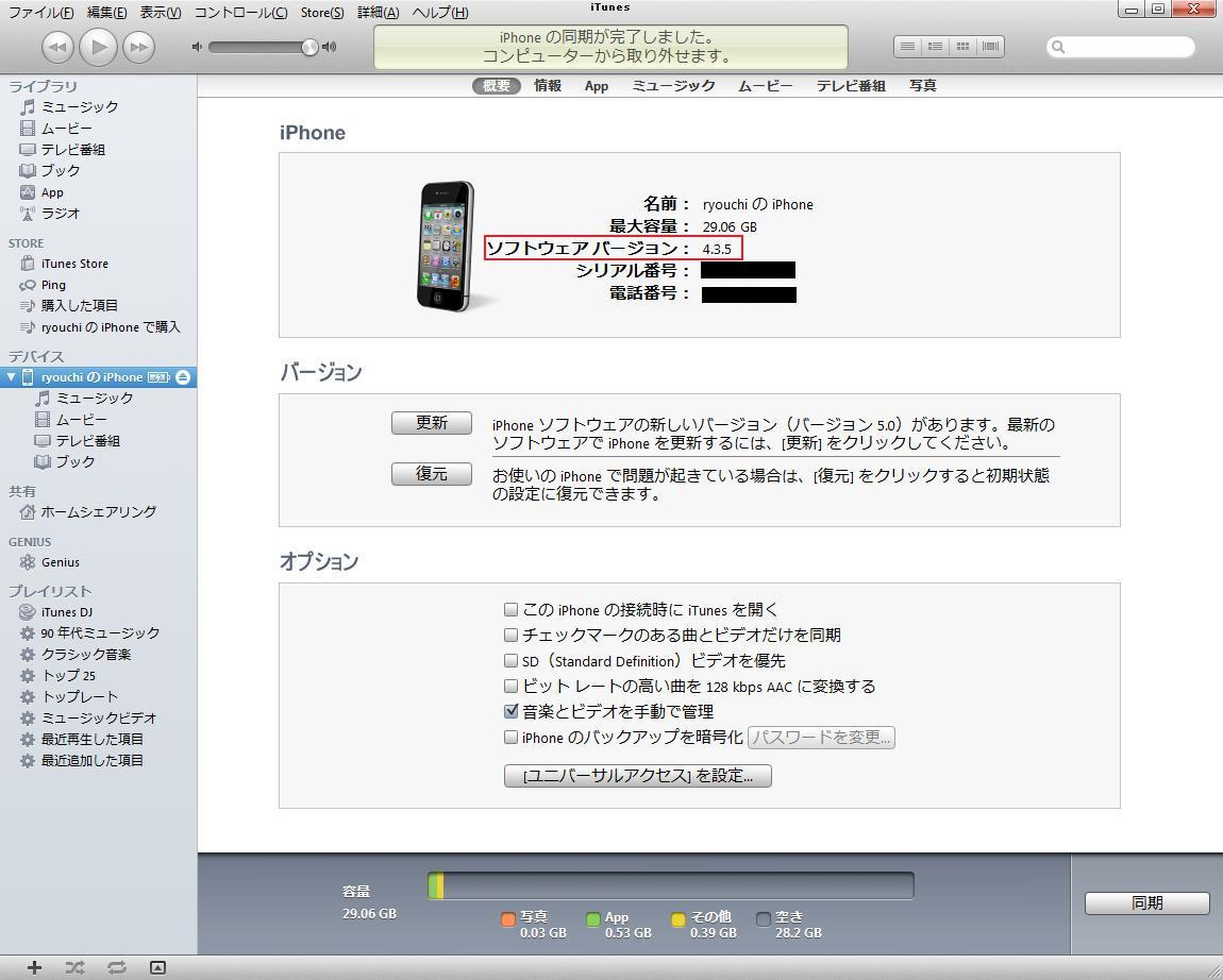 iOS5_inst_1.jpg