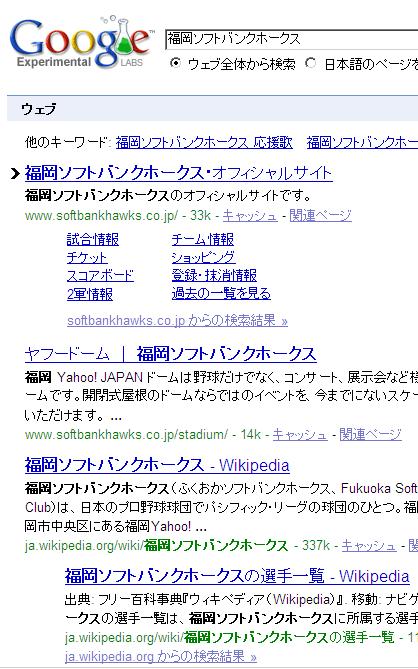 Google検索結果 bookmarklet使用前