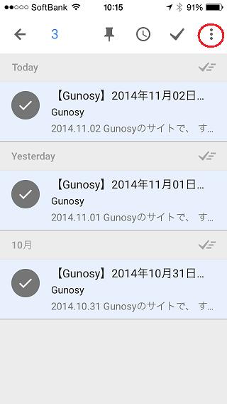 Google inbox 3