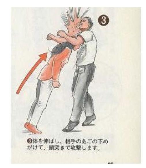痴漢撃退法:3.体を伸ばし、相手のあごの下めがけて、頭突きで攻撃します。