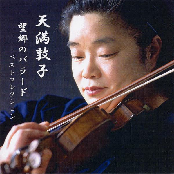 バイオリニスト天満敦子さん