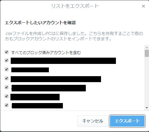 blocklist2.png