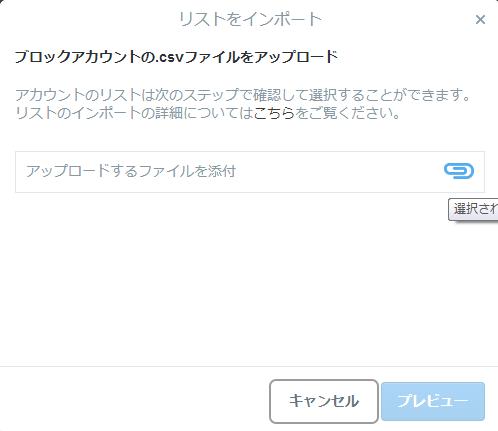 blocklist4.png
