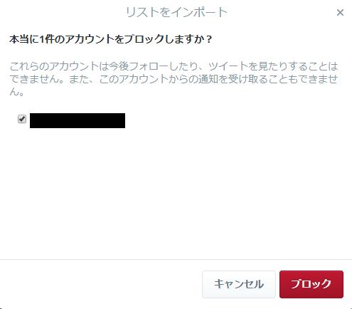 blocklist5.png