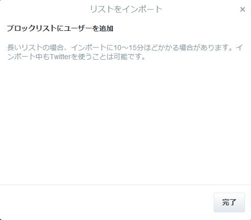 blocklist6.png