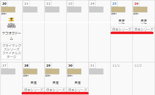 北海道日本ハムファイターズ 10月試合日程 拡大
