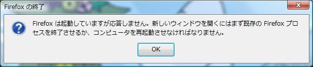 Firefoxは起動していますが応答しません。新しいウィンドウを開くにはまず既存の Firefox プロセスを終了させるか、コンピュータを再起動させなければなりません。