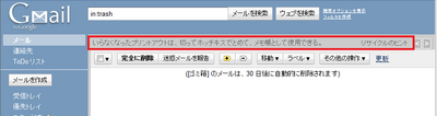 gmail_in_trush_ad