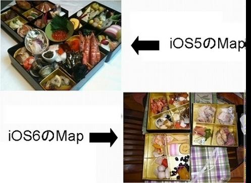 iOS5とiOS6の地図比較 3