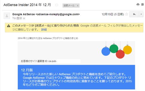 googleSpamGmail.png