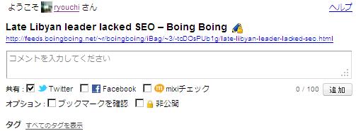 google_plus_hatebu_dialog.png