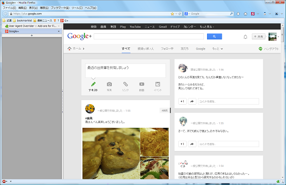 google plus firefox