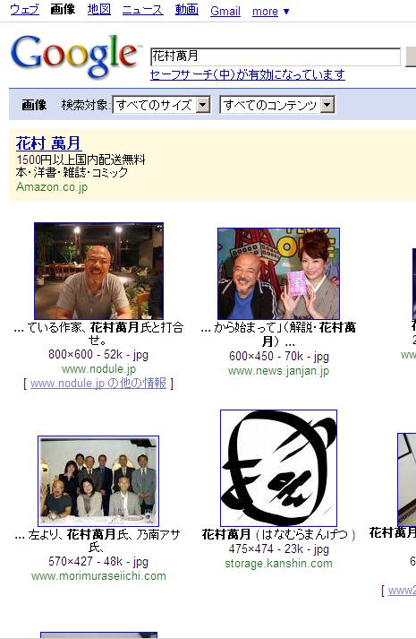 hanamura_m1_google.png