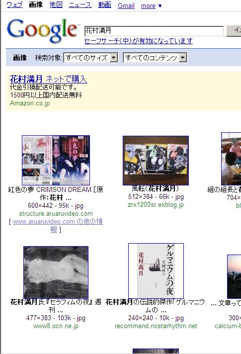hanamura_m2_google.png