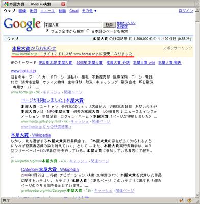 Google Adwordsで本屋大賞ドメイン変更のお知らせ