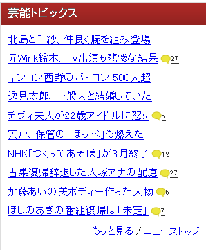 livedoor news