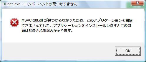 MSVCR80.dllが見つからなかったため、このアプリケーションを開始できませんでした。アプリケーションをインストールし直すとこの問題は解決される場合があります。