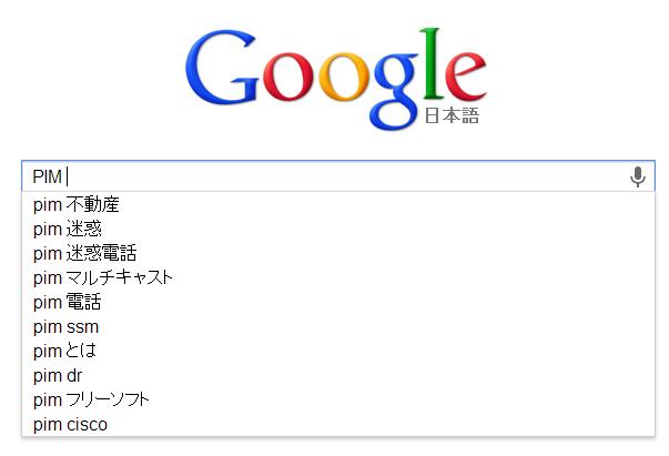 pim google検索結果