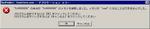 SysFader:iexplorer.exe 0x00000080の命令が0x00000080のメモリを参照しました。メモリがreadになることはできませんでした。