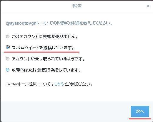 tweetrep_2.jpg