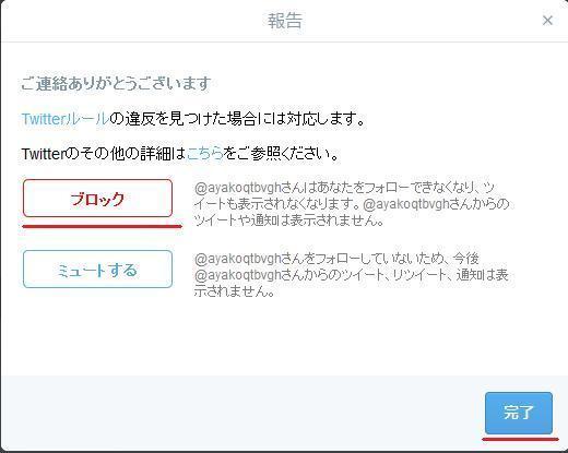 tweetrep_3.jpg