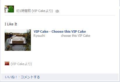 Facebook app VIP Cake