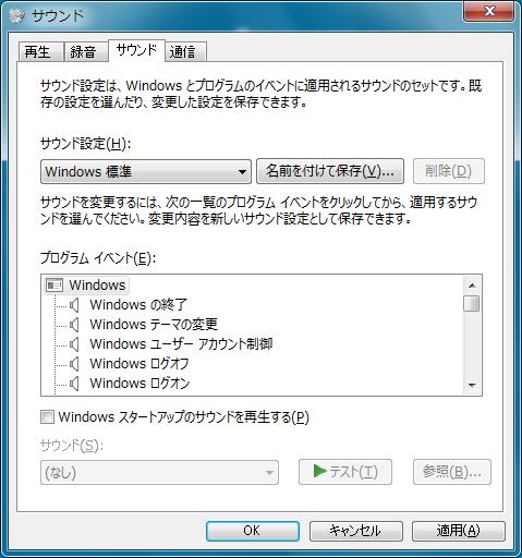 Windows 7 サウンド設定 1