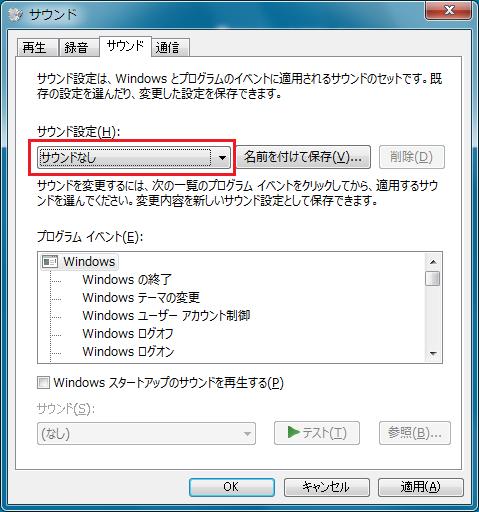 Windows 7 サウンド設定 2